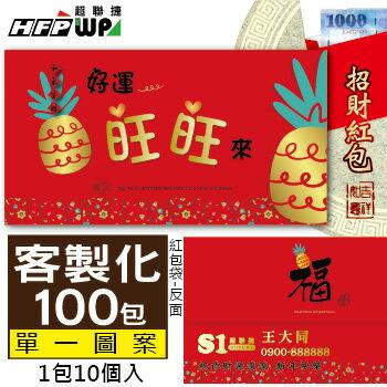 S1全球批發網:40種圖案可選《客製化1000個》好運旺旺來-紙質紅包袋台灣製REDP-A21-100HFPWP
