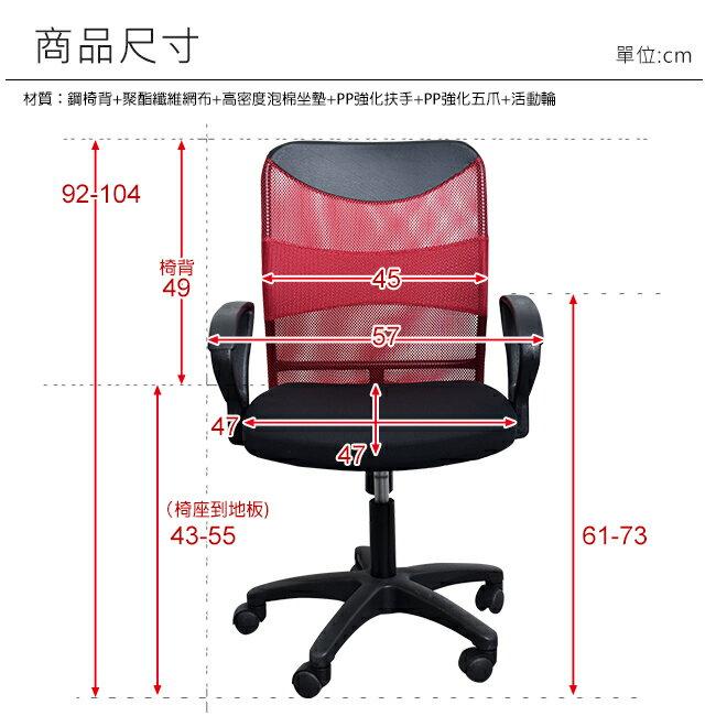 辦公椅 / 椅子 / 電腦椅 健康鋼網背扶手電腦椅 3色 台灣製造 凱堡家居【A07003】 9