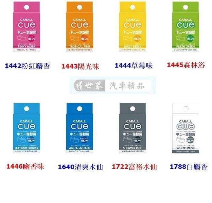 權世界@汽車用品 日本CARALL CUE汽車冷氣出風口圓形芳香劑補充香料 1442-13種味道選擇