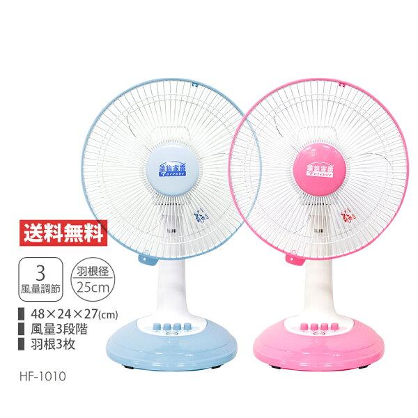 【華信】MIT台灣製造10吋桌扇強風電風扇(顏色隨機)HF-1010