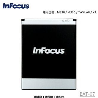 【BAT-07】鴻海 InFocus M320/M330/台灣大哥大 TWM Amazing A8/Amazing X3 原廠電池/充電電池