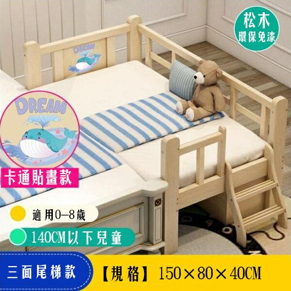 實木兒童床 帶小床單人床男孩女孩公主床寶寶邊床加寬拼接大床【天天特賣工廠店】