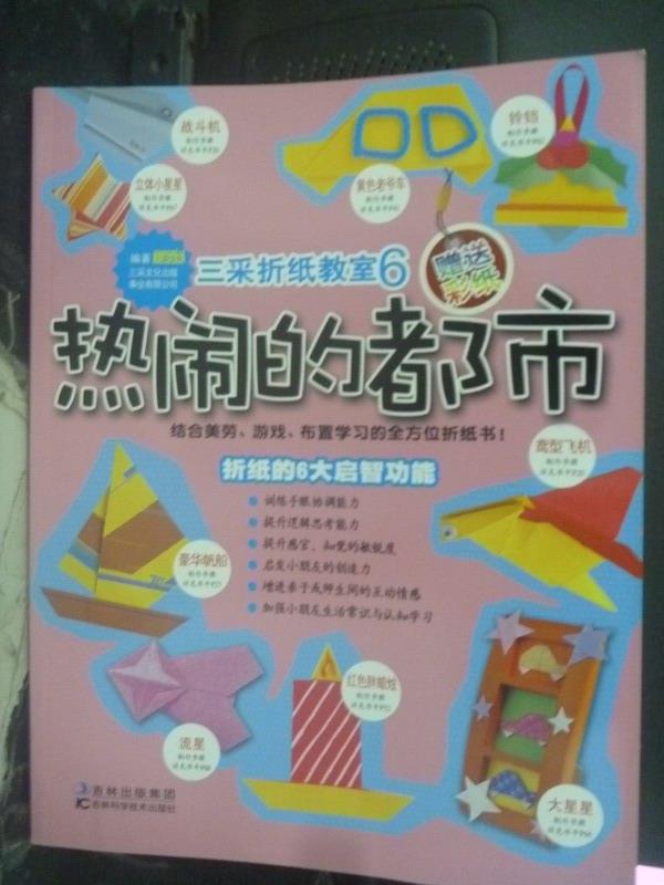 【書寶二手書T1/少年童書_ZDB】熱鬧的都市_三采文化出版_簡體書