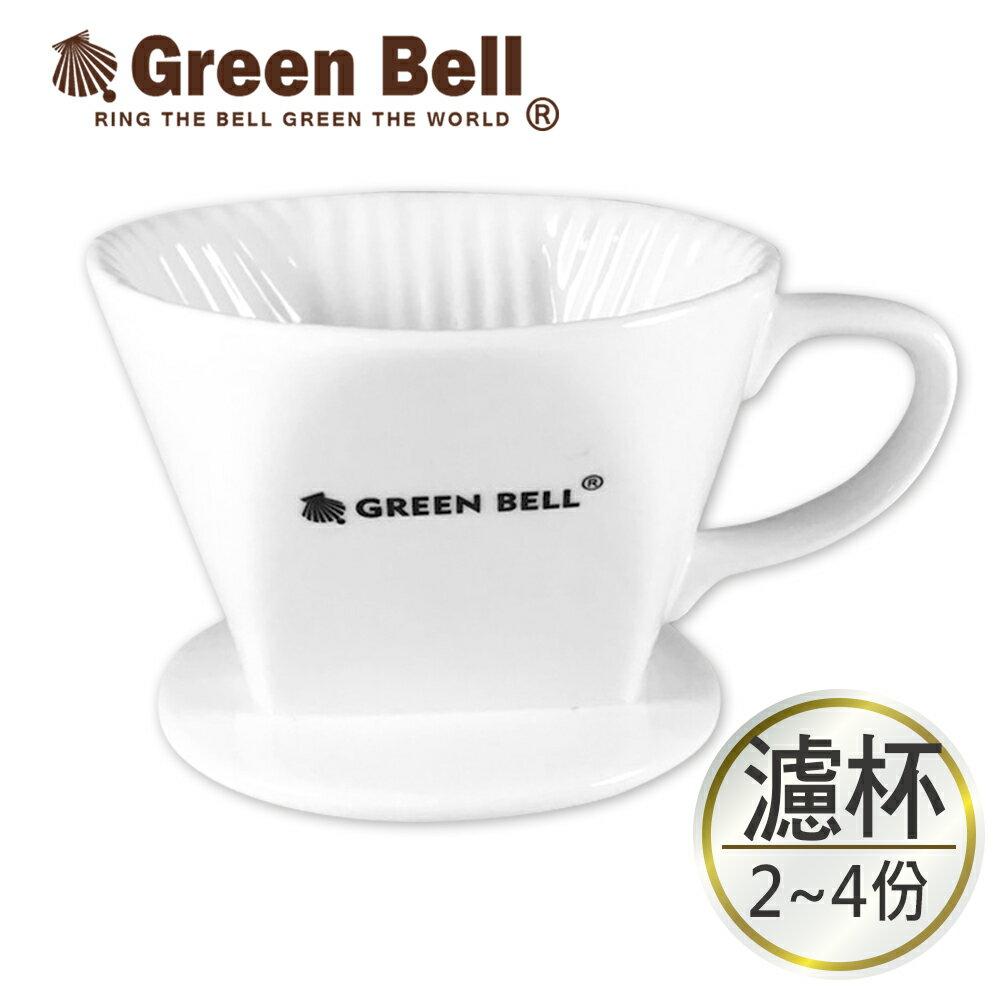 【GREEN BELL綠貝】陶瓷咖啡濾杯2~4人份
