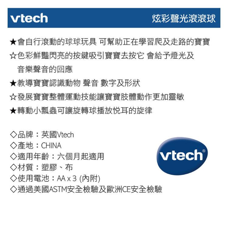 【大成婦嬰】美國 Vtech baby 炫彩聲光滾滾球 (47313) 教導寶寶認識動物及聲音 公司貨 2