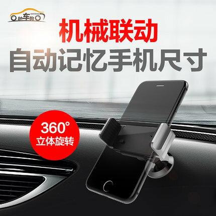 美琪萬能多功能導航機械支架車載手機架汽車用出風口儀表台夾子