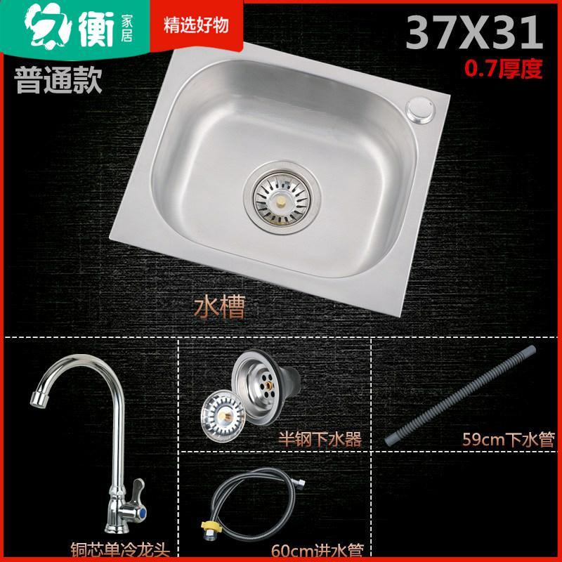 不鏽鋼掛壁洗手盆 。單盆水槽不銹鋼尺寸簡易不銹鋼洗手盆水斗小大單盆廚房304『XY15547』