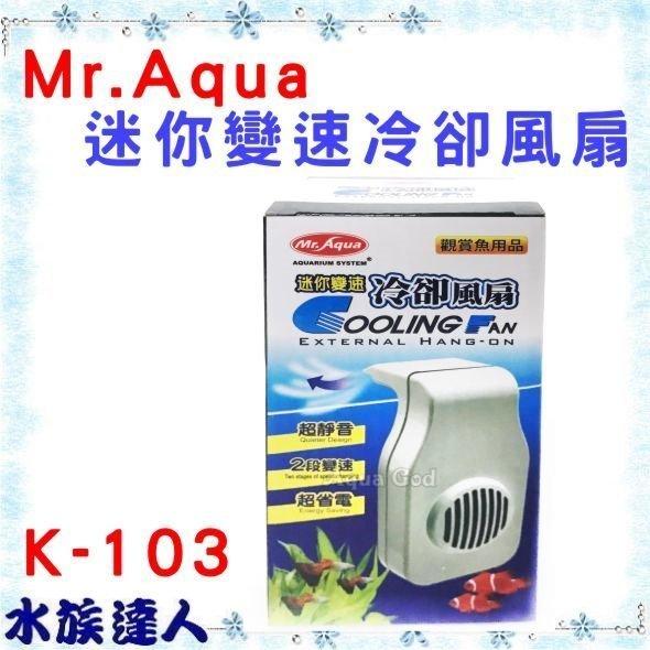 推薦【水族達人】【風扇】水族先生Mr.Aqua《迷你變速冷卻風扇K-103》風扇2段式變速
