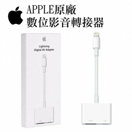 Apple 原廠 Lightning digital AV adapter 數位影音轉接器 原廠盒裝