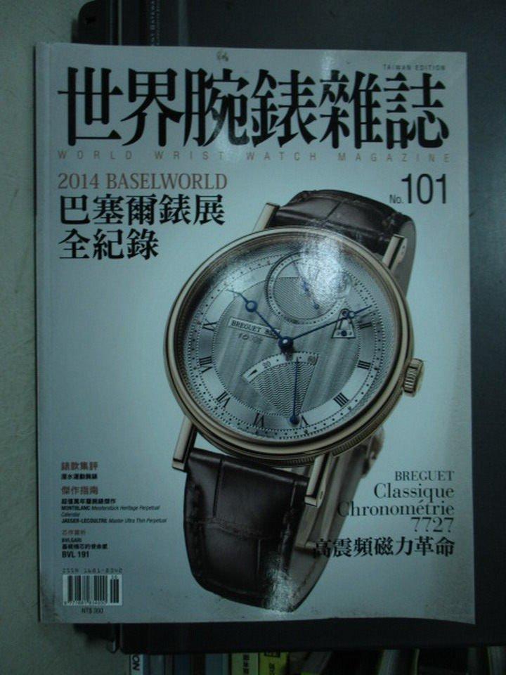 【書寶二手書T8/收藏_QHS】世界腕錶雜誌_101期_2014巴塞爾錶展全紀錄等