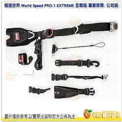 World Speed PRO-1 EXTREME 至尊版 專業背帶 公司貨 台製 快收背帶 快槍俠 快槍手 Carry Speed FotoSpeed