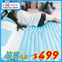 現折$50優惠券 涼感墊 冰涼墊 冷凝墊 涼夏枕 雙人3件組 涼感 COOL-加寶家居-居家生活