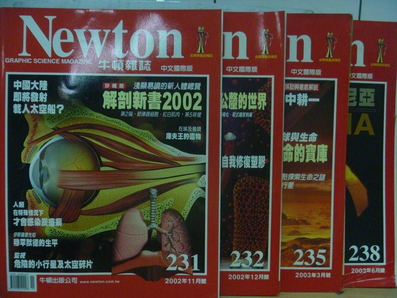 【書寶二手書T4/雜誌期刊_PNR】牛頓_231~238期間_4本合售_解剖新書2002等