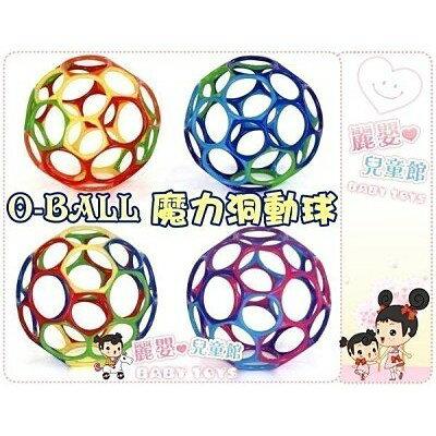 麗嬰兒童玩具館~日本銷售百萬顆.OBALL嬰兒魔力動洞球.4吋10CM軟質安全彈力球-公司貨KSⅡ 0