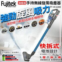 Fujitek 富士電通 手持無線旋風吸塵器 FT-VC2200