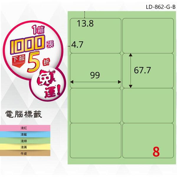 必購網【longder龍德】電腦標籤紙8格LD-862-G-B淺綠色1000張影印雷射貼紙