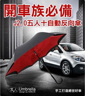正品專利(五人十)J2.0 自動開站立反向傘創新再創新