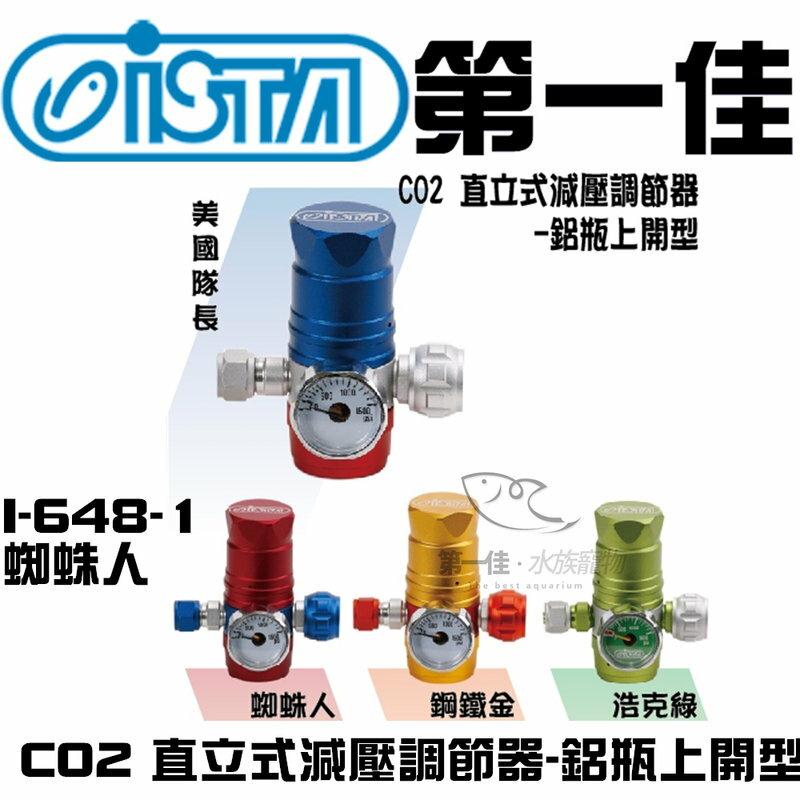 [第一佳水族寵物] 台灣伊士達ISTA【CO2 直立式減壓調節器-鋁瓶上開型 I-648-1 蜘蛛人】附電流指示燈 免運