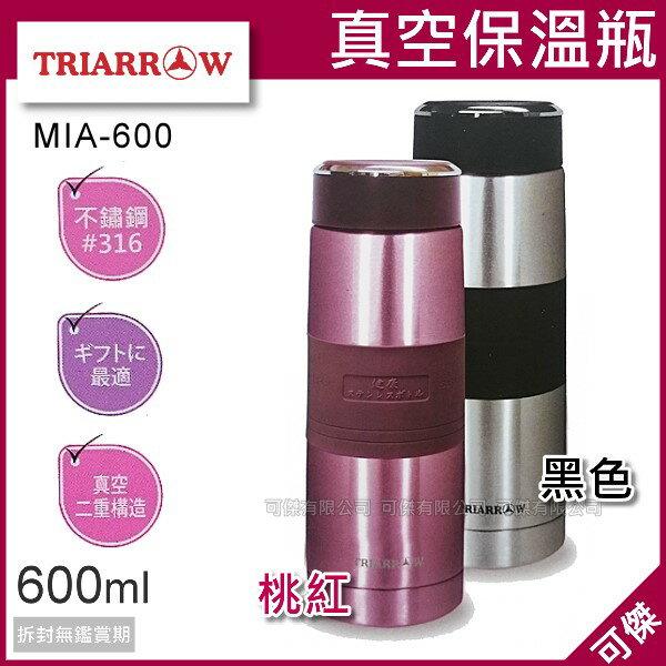 可傑 三箭牌 不鏽鋼真空保溫瓶 保溫杯 MIA-600 輕巧好拿 寬口設計 保溫保冷效果佳 600ml