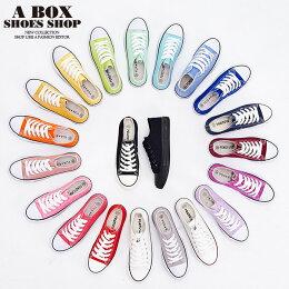 現貨22色 經典不敗百搭‧基本款帆布鞋(女35~39)【AA7053】