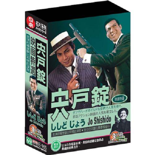 宍戶錠 套裝(危險金錢.野獸的青春.去死吧惡徒)DVD