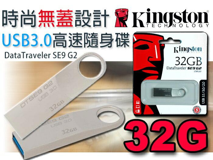 聯強 終身保固 金士頓 Kingston 32G 隨身碟 Data Traveler SE9 G2 支援 USB 3.0/100MB/S 快速讀寫 口袋相簿/DTSE9G2/TIS購物館