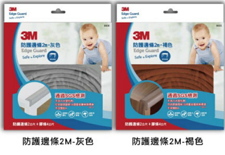 【淘氣寶寶】3M 兒童安全防撞邊條 200cm 灰色/褐色 顏色隨機【居家安全防護用品】