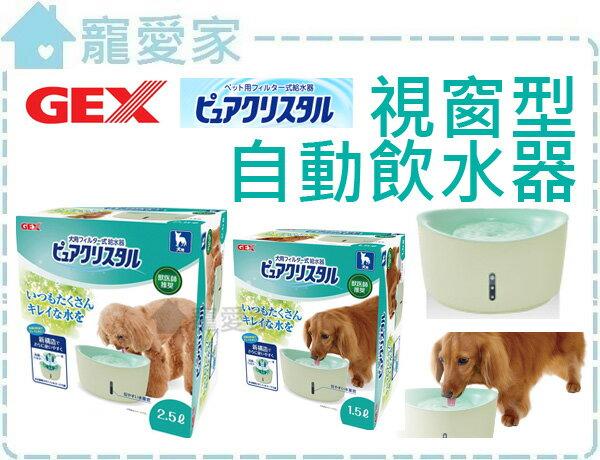 ☆寵愛家☆日本GEX犬用視窗型-2.5L自動飲水器,2016年新款