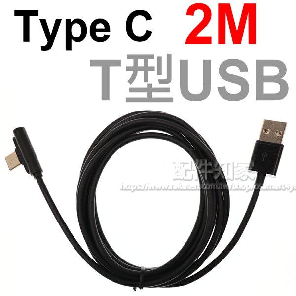 配件知家:【200cm、T型】TypeC轉USB傳輸充電線數據線HTCU11M10、LGG6V30、小米MIX2、ASUSZenFone4-ZY