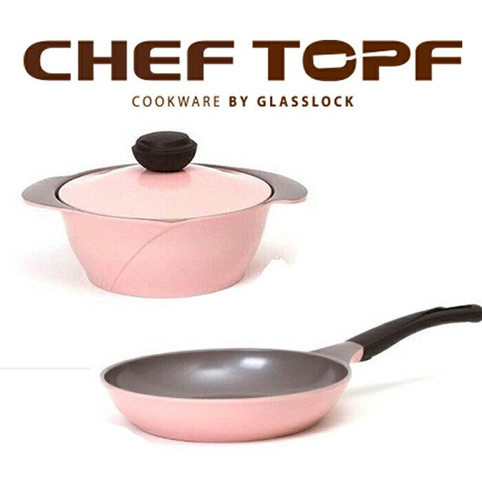 【韓國Chef Topf】薔薇鍋LA ROSE系列不沾淺鍋20公分LL20+平底鍋26公分FP26
