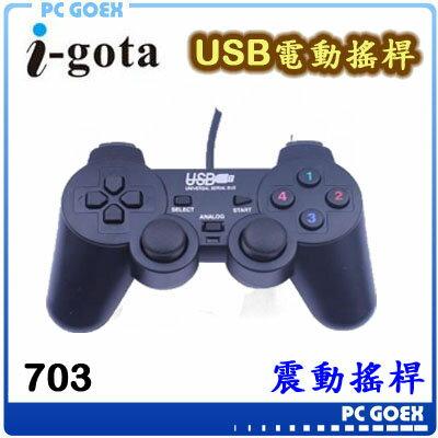 ☆pcgoex軒揚☆呈佳i-gota雙震動搖桿USB-703黑色