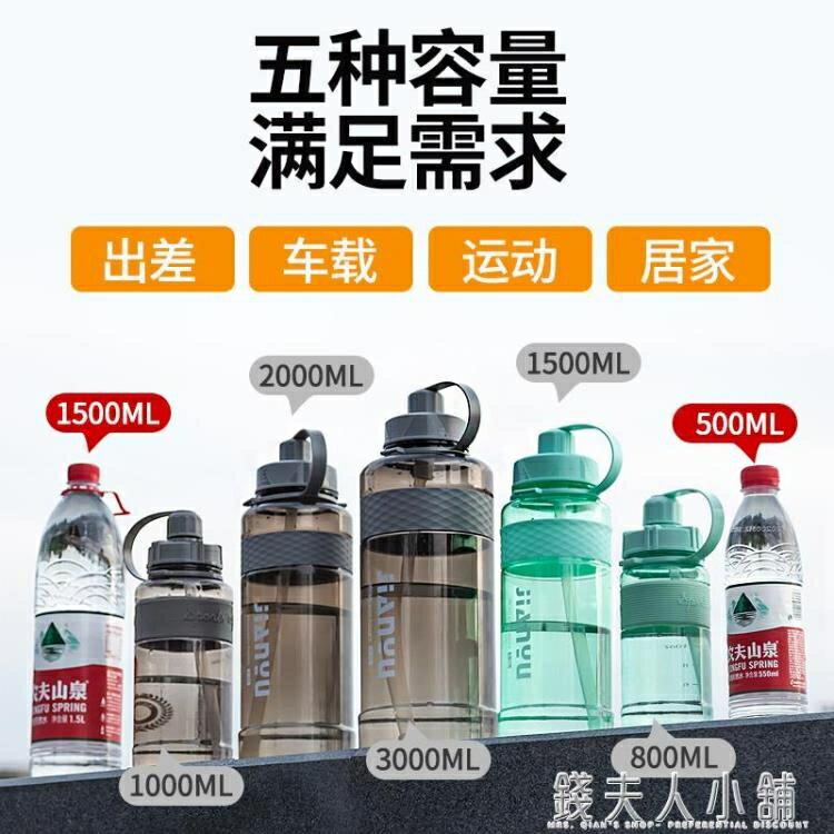 超大容量水杯子男便攜水瓶太空杯戶外運動大號塑料吸管水壺2000mlyh