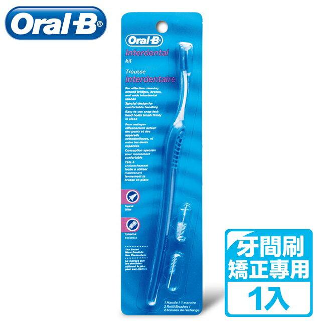 歐樂B Oral-B 牙間刷(專為矯正患者設計) WendyBabe時尚指彩【消費滿399,全家取貨免運】