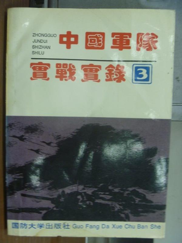 ~書寶 書T8/軍事_QCV~中國軍隊實戰實錄3_國防大學出版_