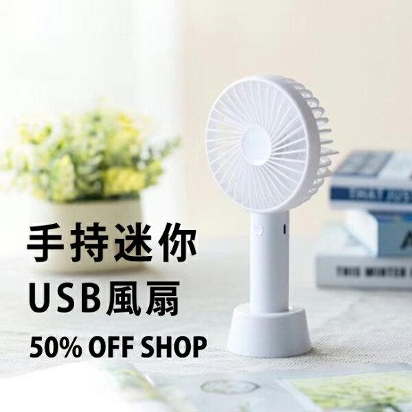 50%OFFSHOP手持迷你USB風扇附充電底座可放桌上當桌扇【AT036427DN】