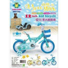 【淘氣寶寶】【CHING-CHING親親】CHING-CHING 親親 12吋星光腳踏車 黃/藍色 ZSY1201【保證原廠公司貨】