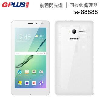 GPLUS 88888四核心7吋3G可通話手機平板(送皮套+保貼)