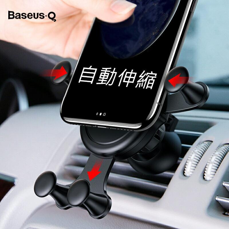 倍思Baseus表情包重力車用手機架 重力支架 手機導航 手機支架 車架 金屬 冷氣口 汽車支架