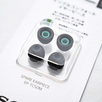 【金曲音響】 日本 SONY Triple Comfort EP-TC50 三倍舒適 1對入 替換耳塞