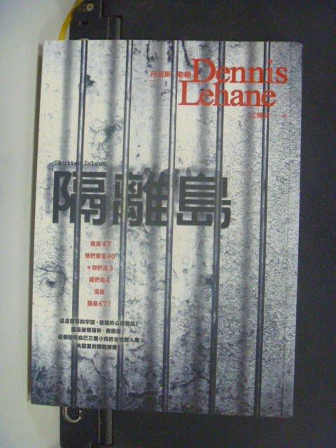 【書寶二手書T8/一般小說_GHB】隔離島_丹尼斯.勒翰 , 尤傳莉