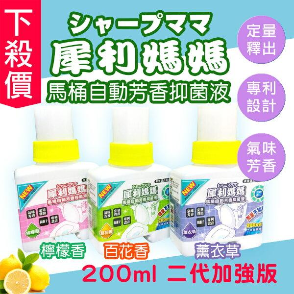 犀利媽媽200ML馬桶自動芳香抑菌液(檸檬百花薰衣草)
