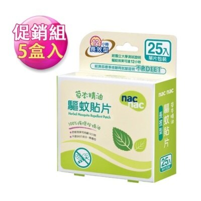 【買一送一】nac nac 長效型防蚊貼片 5盒入 (25片/盒)