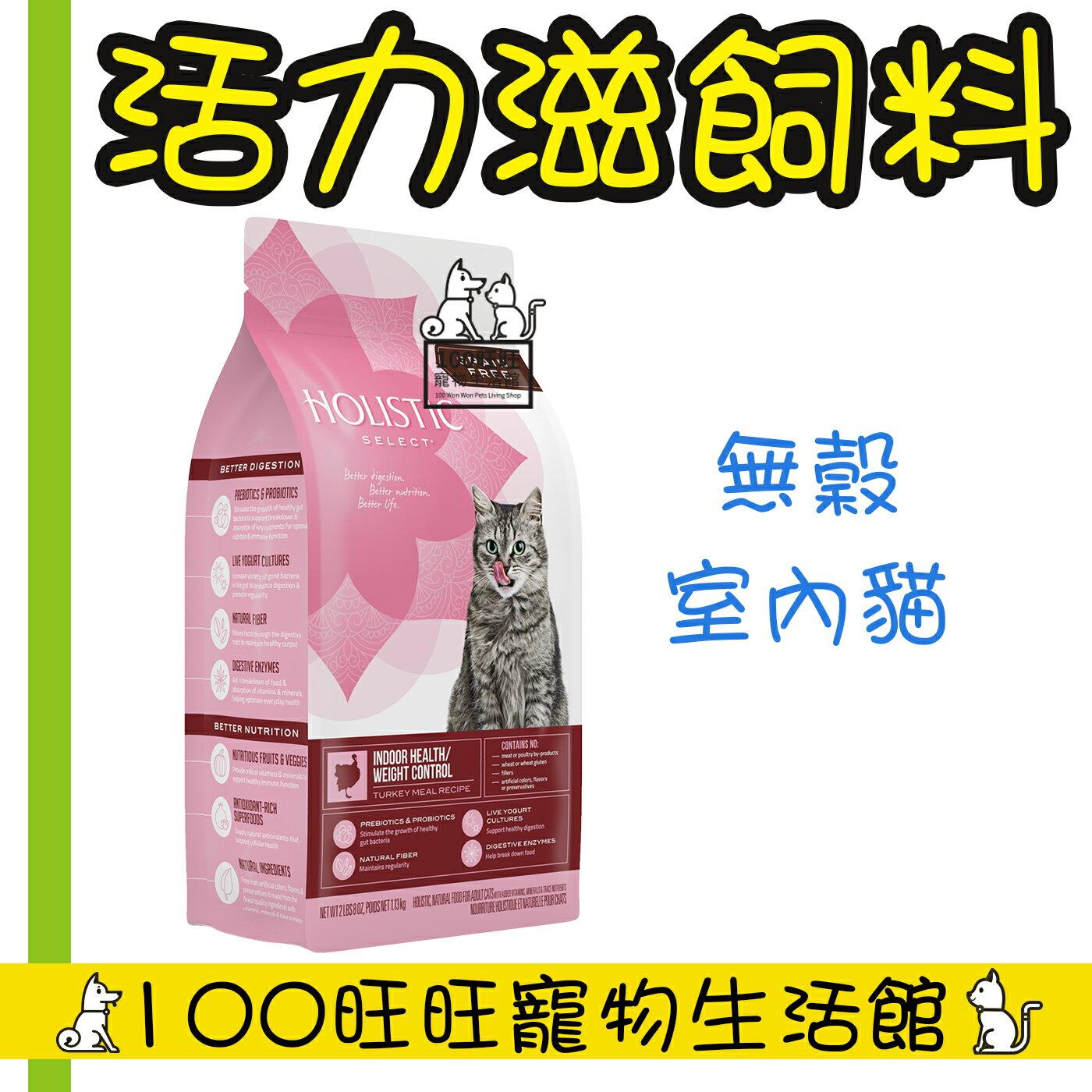 Holistic Select 活力滋 無穀室內貓-體重控制配方 2.5磅 1.13 kg