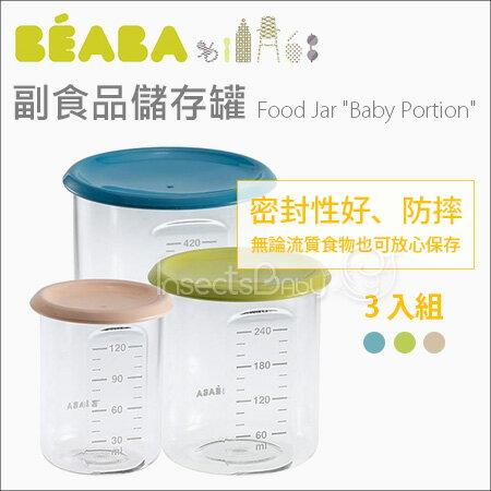 ✿蟲寶寶✿【法國BEABA】副食品儲存罐三入組(120ML+240ML+420ML) 可與BabyCook完美搭配
