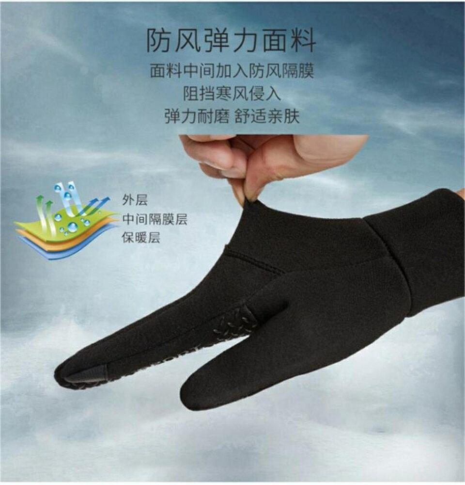 觸屏手套保暖加絨運動戶外防寒防水防滑騎行全指
