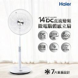 14吋DC電扇【海爾 Haier】14吋DC直流變頻微電腦電扇KF-5033WH 2