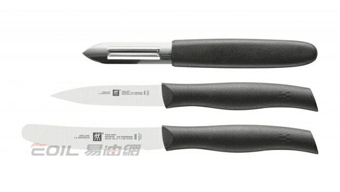 Zwilling TWIN Grip 雙人牌 3件組(麵包刀+水果刀+削皮刀) 38738-000