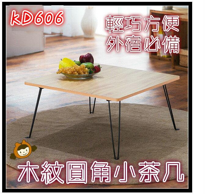 限宅配 外宿用品首選 台灣製造 木紋圓角小茶几 KD606 置物櫃 小家具 小桌子 租屋用品 輕易收納