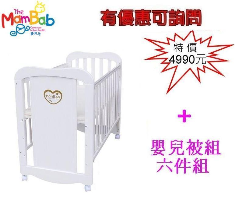【超殺促銷組現貨一組】夢貝比嬰兒床-彩虹貝比-乳母小床(白色) +六件被組(三色可挑) 4990元 (有優惠可詢問)