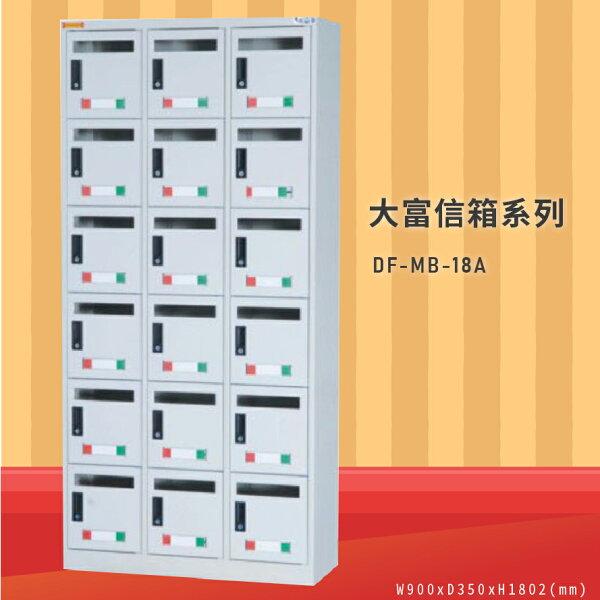 品牌NO.1【大富】DF-MB-18A18門信箱櫃收件櫃信件櫃郵件櫃商辦大樓台灣製造